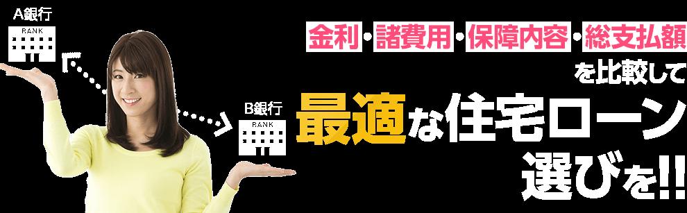 金利・諸費用・保障内容・総支払額を比較して最適な住宅ローン選びを!!